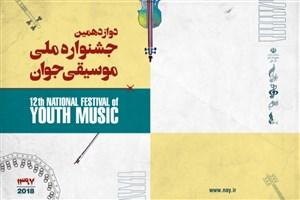 برگزاری آئین اختتامیه «بخش نواحی» جشنواره ملی موسیقی جوان در تالار وحدت