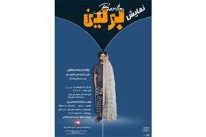 نمایش نامه برلین در تالار کف تئاتر خیام دانشگاه آزاد اسلامی اوز اجرا شد