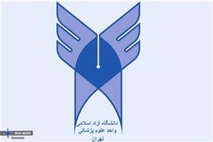 آخرین جزئیات فراخوان جذب اعضای هیأت علمی علوم پزشکی دانشگاه آزاد اسلامی