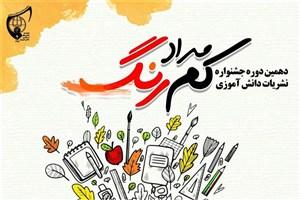 نتایج دهمین دوره جشنواره نشریات دانش آموزی مداد کمرنگ اعلام شد