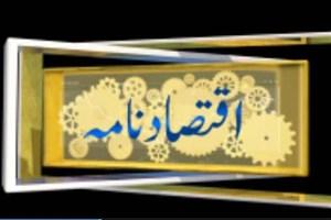 «اقتصادنامه» کانال اردوی شبکه سحر