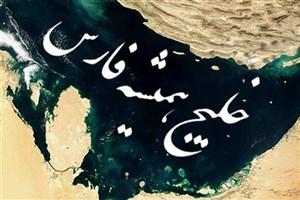 «زنانی با گوشواره های باروتی» در سواحل «خلیج فارس»
