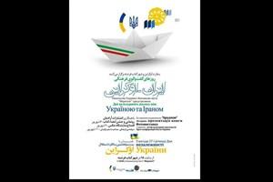 Tehran to Host Iran-Ukraine Cultural Dialogue Days