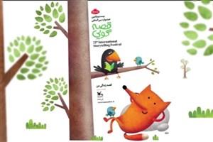 رقابت پرشور قصهگویان ایران در 15 استان کشور