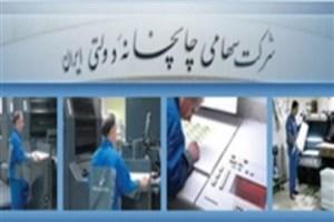 گزارش عملکرد چاپخانه دولتی ایران در یکساله اول دولت دوازدهم