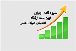 آشنایی با آیین نامه ارتقای مرتبه اعضای هیأت علمی دانشگاه آزاد اسلامی