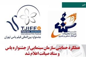 عملکرد حمایتی سازمان سینمایی از جشنواره یاس و ستاد صیانت اعلام شد