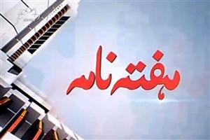 با اجرای حسام الدین مهاجری، «هفته نامه» روی آنتن کانال اردوی شبکه سحر