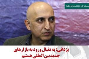 یزدانی: به دنبال ورود به بازارهای جدید بین المللی هستیم