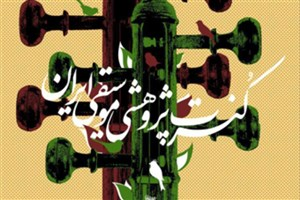 کنسرت پژوهشی موسیقی ایران در نیاوران