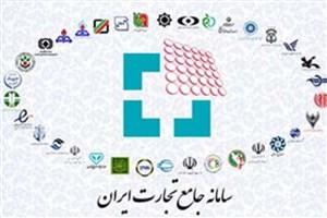 اتصال سامانههای جامع تجارت و گمرک با امضای دو وزیر+ سند