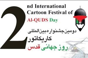 برگزاری اختتامیه دومین جشنواره بینالمللی کاریکاتور «روز جهانی قدس»