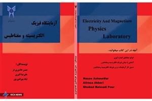 آزمایشگاه فیزیک الکتریسیته و مغناطیس منتشر شد