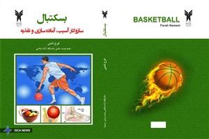 کتابی درباره بسکتبال منتشر شد