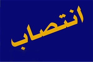 سرپرست دفتر حقوقی و امور مجلس سازمان حفاظت محیط زیست منصوب شد