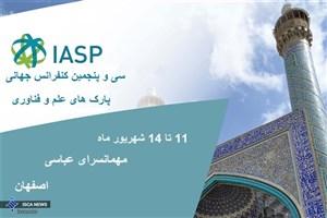 ایران میزبان مهم ترین رویداد بین المللی در حوزه پارک های علم و فناوری می شود