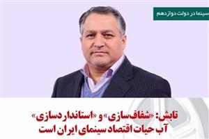 تابش: «شفافسازی» و «استانداردسازی» آب حیات اقتصاد سینمای ایران است