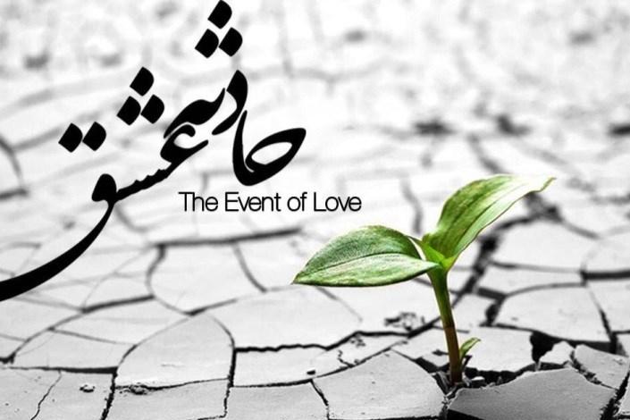 حادثه عشق
