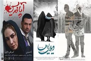 سه فیلم ایرانی نامزد دریافت جوایز بخشهای مختلف آسیاپاسیفیک