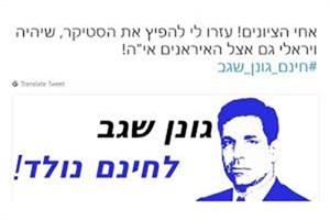 جاسوس اسرائیلی ایران...