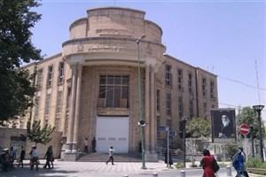 آدرس جدید معاونت اجتماعی و پیشگیری از وقوع جرم دادگستری کل استان تهران