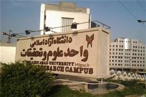 برگزاری رقابتهای سراسری بسکتبال دانشجویان دانشگاه آزاد اسلامی در واحد علوم و تحقیقات