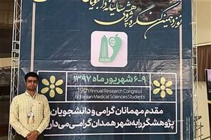 حضور فعال دانشجویان دانشگاه علوم پزشکی آزاد اسلامی تهران در کنگره سالیانه پژوهشی کشور