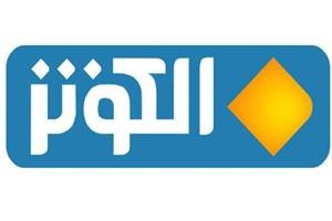 با «مقتل الحسینی (ع)» و  «طویریج» در شبکه الکوثر