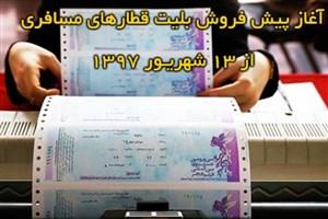 آغاز پیش فروش مهرماه بلیت قطار از ۱۳شهریور ۹۷