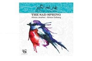 آلبوم بهار غم انگیز منتشر شد