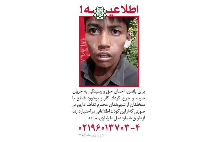 کودک خیابانی  که گوشش را بریده اند