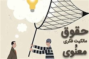 حقوق مالکیت فکری و معنوی در ایران چه جایگاهی دارد؟