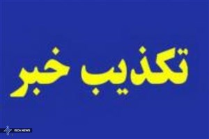تکذیب خبر استعفای وزیر دادگستری