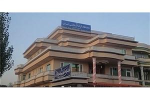 سرپرست دانشگاه آزاد اسلامی واحد کابل منصوب شد