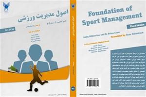 اصول مدیریت ورزشی منتشر شد