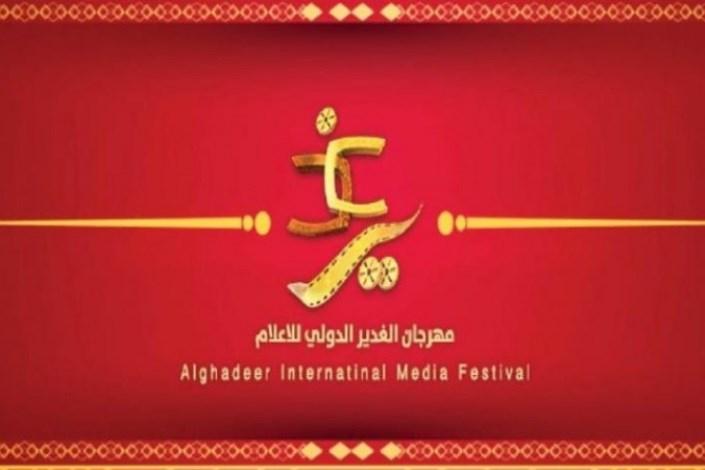 جشنواره غدیر