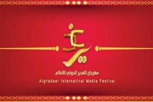 انیمیشن «من و داداشم» جایزه اول جشنواره غدیر عراق را گرفت