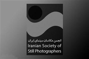 معرفی نامزدهای چهارمین جشن عکاسان سینمای ایران