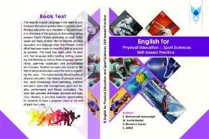 انگلیسی برای تربیت بدنی و علوم ورزشی منتشر شد