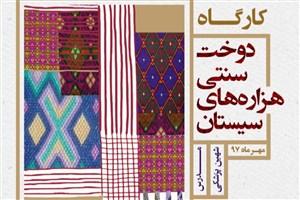 «دوخت سنتی هزارههای سیستان» در فرهنگستان هنر آموزش داده می شود