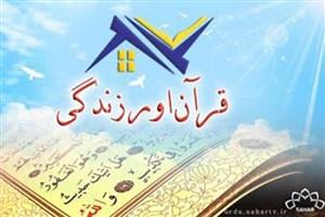 برنامه آموزش اصول زندگی اسلامی سالم  روی آنتن می رود