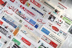 مهمترین عناوین روزنامههای دانشگاهی کشور در سوم شهریور