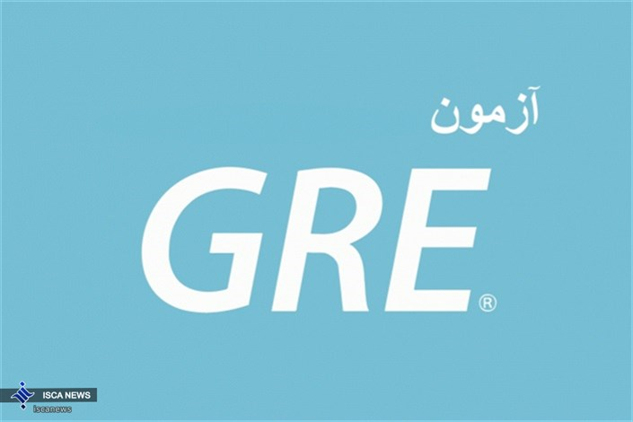آزمون GRE جی آر ای