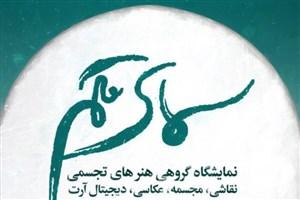 نمایشگاه «سمای قلم» در نگارخانه فرشچیان برگزار می شود
