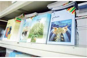 فروش کتابهای درسی در بازار سیاه