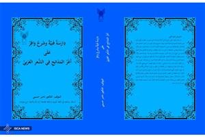 شرحی بر مدایح عربی منتشر می شود