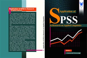 برنامه SPSS در تحقیق روی زبانشناسی کاربردی منتشر شد
