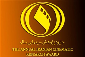 فراخوان دومین دوره جایزه پژوهش سینمایی سال منتشر شد