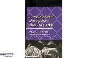 کتاب «ناهنجاری های جنین و غربالگری دوران بارداری و بعد از زایمان» منتشر شد