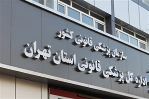 اعلام ساعت کار کشیک نوروزی اداره کل پزشکی قانونی استان تهران